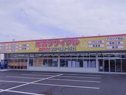 エキスパート高崎店
