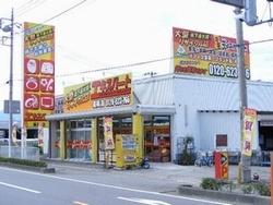エキスパート富岡店